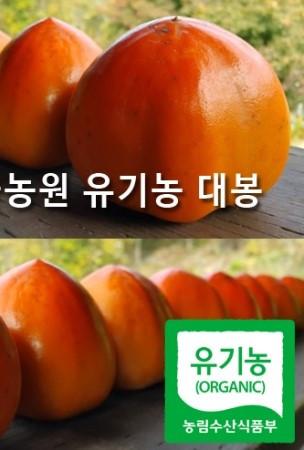 유기농 대봉감 10kg (38~44과)