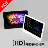 회사기념품 8인치 HD급 디지털액자 PF8080HD