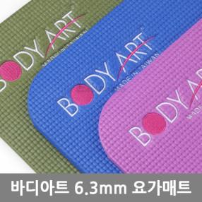 바디아트 요가매트 6.3mm PER PVC