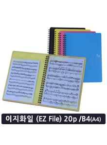 이지화일 20 /B4 (EZ File 20p B4/A4겸용) 규격이 다른 악보도 동시 사용 가능, 다목적화일, 음악화일