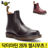 [일부5일배송!]닥터마틴 첼시부츠 2976 / Dr. Martens 2976 Chelsea Boot Black Smooth Leather (Unisex)