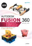 Autodesk Fusion 360: 입문편 3D 모델링 & 제품디자인 활용서