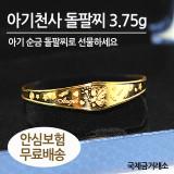 [국제금거래소] 아기천사 3.75g 아기순금 돌팔찌