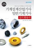최신 KS기계제도규격에 의한 기계설계산업기사 일반기계기사 실기 활용서