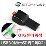 [세마전자 STORYLiNK] Q4 USB3.0 마이크로SD 메모리 카드 리더기 외장/블랙박스