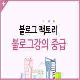 [쿠폰사용자] 초급 블로그강의 중급 업그레이드