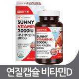 (승명)써니 비타민D3 2000IU 300mg x 90캡슐