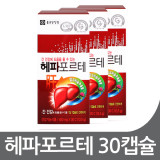 (승명)간건강 헤파포르테 밀크씨슬 450mg x 30캡슐