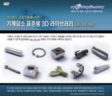 3D캐드 사용자를 위한 기계요소 표준품 3D 라이브러리