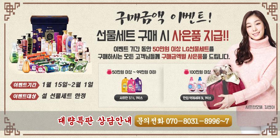 ★무료배송★ LG생활건강 선물세트 설 종합세트 LG 2호 X 6세트/선물세트 (LG선물세트)