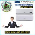 [본시공식직영]CSR-A063SE 정속형 벽걸이에어컨 최고급형 전국설치 6평형 한일전기