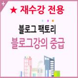 [재수강] 블로그교육 서울/부산 파워블로그 블로그강의 중급