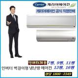 CSV-Q095U 인버터 벽걸이에어컨 냉난방기 최고급형 전국설치 9평형 캐리어온라인공식인증점 한일전기