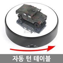트럼페터 자동 회전 턴테이블/전시회전시용/소품/디스플레이