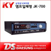 금영 앰프 노래방기기 일체형 노래반주기 JK-700 네이버 고객감사평 우수기업 단독판매