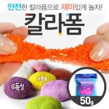 [100%국내생산] 재미있고 안전한 컬러폼 50g 지퍼 (12색중 택1/고무찰흙/칼라점토/클레이)