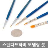 스탠다드하비 붓/세필/평필/그림/미술/프라모델/건담/구체관절인형/피규어색칠