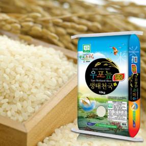 17년 유기농 농협 쌀 우포늪생태천국쌀 10kg 박스포장