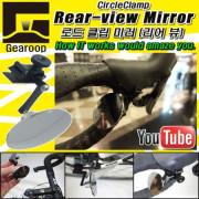 Gearoop Rear-view Mirror 로드 클립 미러 리어뷰 미러 로드백미러 로드미러 자전거백미러