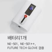 [NSR] 퓨처테크 글러브 배터리 / 자전거 발열 장갑 배터리 / FUTURE TECH GLOVE BATTERY
