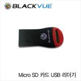 microSD 카드 USB 리더기