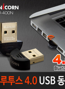 유니콘 XU-400N CSR 4.0 블루투스 동글 윈도우10 지원