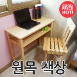 원목 화장대 책상