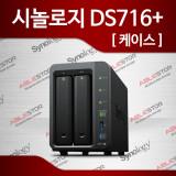Synology 시놀로지 DS716+ (케이스) DS716plus NAS 에이블스토어정품 네트워크하드 NAS 나스 서버