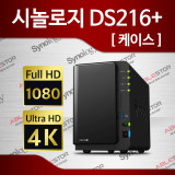 Synology 시놀로지 DS216+ (케이스) 2베이 NAS 에이블스토어 나스 IP카메라 CCTV 네트워크하드 클라우드 DS216 plus