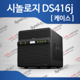 Synology 시놀로지 DS416J 케이스 4베이 NAS 나스 IP카메라 CCTV 개인용 클라우드 에이블스토어