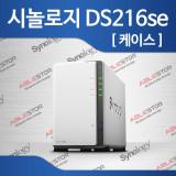Synology 시놀로지 DS216SE (케이스)에이블스토어 개인용 NAS 나스 IP카메라 CCTV 클라우드