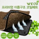 [WECO]이중구조 코일매트 자동차 차 카매트