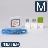 SD/USB 메모리 모음