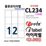 아이라벨 CL234 (12칸) 100매 - 63.4x71.53mm 물류관리라벨 - iLabel