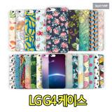 LG G4 케이스 (LG-F500)