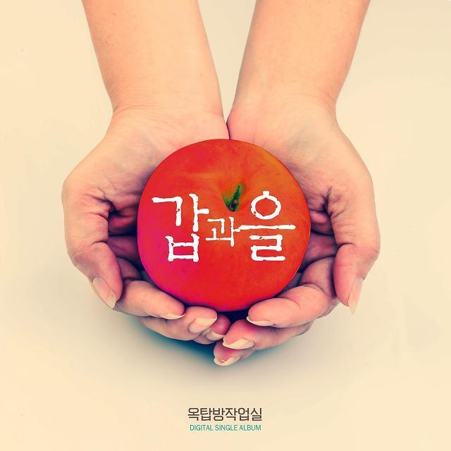옥탑방 작업실 - 갑과 을 (디지털 싱글) : 민트씨디