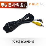 [T9 전용] 비디오케이블(4극-RCA)
