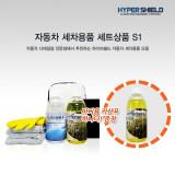 [특별사은품증정] 세차용품 세트 S1