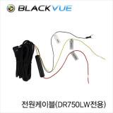 전원케이블(DR750LW전용)