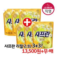 ★무료배송★샤프란 코튼앤크림 리필2.1L X 6개 /섬유유연제 (샤프란 )