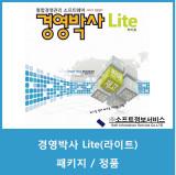경영박사.Lite (2013년형) 도소매/제조업체용