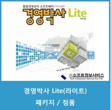 경영박사.Lite (2013년형) 소매업체용
