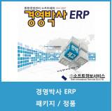 경영박사.ERP (2013년형) 도소매/제조업체용