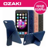 오자키 travel Versatile 아이폰6S플러스/아이폰6플러스 0.4mm 트래블 스탠드 케이스