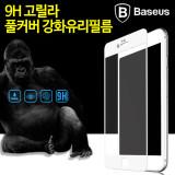 아이폰 6 s 고릴라 강화유리 풀커버