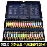 미션골드 수채화물감 34색 + 방탄팔레트 증정