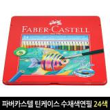 스쿨문구 틴케이스 수채 색연필 24색 Faber Castel