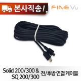 [Solid 200,300/SQ 200,300 전용] 전후방연결케이블