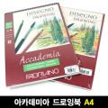 [파브리아노] 아카데미아 드로잉북 200g A4 30매 (AC05/AP02)