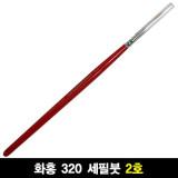 [스쿨문구] 화홍 320 세필붓 2호 가는붓 페이스페인팅붓